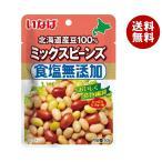 送料無料 【2ケースセット】いなば食品 北海道産豆100% 食塩無添加ミックスビーンズ 50g×10袋入×(2ケース)