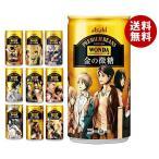 【送料無料】【旧デザイン】アサヒ飲料 WONDA(ワンダ) 金の微糖 185g缶×30本入