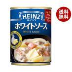 送料無料 ハインツ ホワイトソース 290g缶×12個入