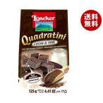 送料無料 【2ケースセット】 ローカー クワドラティーニ ココア&ミルク 125g×12袋入×(2ケース)