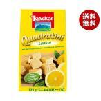 送料無料 【2ケースセット】 ローカー クワドラティーニ レモン 125g×12袋入×(2ケース)