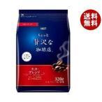 【送料無料】AGF ちょっと贅沢な珈琲店 レギュラー・コーヒー モカ・ブレンド 320g袋×12袋入