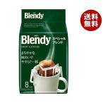 【送料無料】【2ケースセット】AGF ブレンディ レギュラー・コーヒー ドリップパック スペシャル・ブレンド 7g×8袋×12袋入×(2ケース)