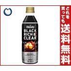【送料無料】AGF ブレンディ ボトルコーヒー ブラック リッチ&クリア 500mlペットボトル×24本入