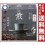 【送料無料】【2ケースセット】AGF 煎 レギュラー・コーヒー 上乗せドリップ 香醇濃味 10g×5袋×12箱入×(2ケース)