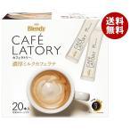 【送料無料】AGF ブレンディ カフェラトリー スティック 濃厚ミルクカフェラテ 11g×8本×6箱入