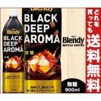 【送料無料】AGF ブレンディ ボトルコーヒー ブラック ディープアロマ 900mlペットボトル×12本入