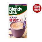 送料無料 【2ケースセット】AGF ブレンディ スティック 紅茶オレ 糖質オフ (6.4g×8本)×24箱入×(2ケース)
