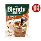 送料無料 AGF ブレンディ ポーションコーヒー キャラメルオレベース (18g×24個)×12袋入
