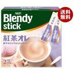 【送料無料】【2ケースセット】AGF ブレンディ スティック 紅茶オレ 11g×30本×6箱入×(2ケース)