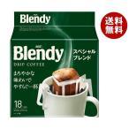 【送料無料】AGF ブレンディ レギュラー・コーヒー ドリップパック スペシャル・ブレンド 7g×18袋×6袋入