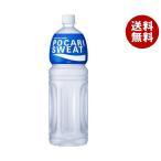【送料無料】【2ケースセット】大塚製薬 ポカリスエット 1.5Lペットボトル×8本入×(2ケース)
