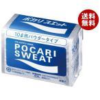 【送料無料】大塚製薬 ポカリスエット 10L用粉末 740g×10袋入
