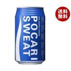 【送料無料】【2ケースセット】大塚製薬 ポカリスエット 340ml缶×24本入×(2ケース)