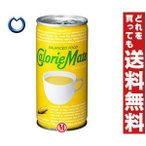 【送料無料】【2ケースセット】大塚製薬 カロリーメイト コーンスープ味 200ml缶×30本入×(2ケース)