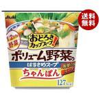 送料無料 アサヒグループ食品 おどろき野菜 ボリューム野菜のはるさめスープ ちゃんぽん 35.5g×6個入
