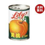 送料無料 リリーコーポレーション Lily リリーの黄桃4号缶 410g×24個入