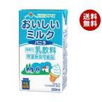 送料無料 【2ケースセット】らくのうマザーズ おいしいミルクバニラ 250ml紙パック×24本入×(2ケース)