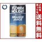 【送料無料】ジーエスフード GS オレンジジュース 195g缶×30本入