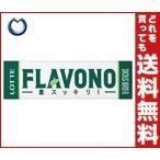 【送料無料】【2ケースセット】ロッテ フラボノガム 9枚×15個入×(2ケース)