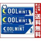 【送料無料】ロッテ クールミントガム 3P×10個入