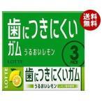 【送料無料】【2ケースセット】ロッテ フリーゾーンガム レモン 3P×10個入×(2ケース)