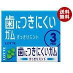 【送料無料】【2ケースセット】ロッテ フリーゾーンガム ミント 3P×10個入×(2ケース)
