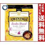 【送料無料】片岡物産 トワイニング ロンドンストランドアールグレイ 2.5g×8袋×12(2×6)個入