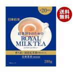 【送料無料】三井農林 日東紅茶 ロイヤルミルクティー 280g×24個入