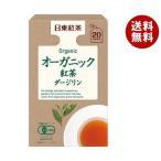 【送料無料】三井農林 日東紅茶 オーガニック ダージリン 2g×20袋×48個入