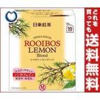 【送料無料】三井農林 日東紅茶 アロマハウス ルイボス レモン 1.5g×10袋×36個入