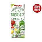 送料無料 【2ケースセット】カゴメ 野菜ジュース 糖質オフ 200ml紙パック×24本入×(2ケース)