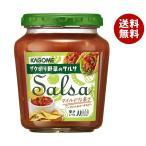 【送料無料】カゴメ サルサ 240g瓶×24本入