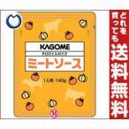 【送料無料】カゴメ ミートソース 140g×30個入