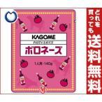 【送料無料】【2ケースセット】カゴメ ボロネーズ 140g×30個入×(2ケース)