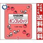 【送料無料】【2ケースセット】カゴメ ボンゴレロッソ 140g×30個入×(2ケース)