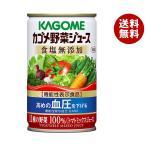 送料無料 カゴメ 野菜ジュース 食塩無添加【機能性表示食品】 160g缶×30本入