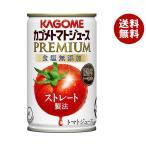 ショッピングトマトジュース 【送料無料】カゴメ トマトジュース プレミアム 食塩無添加 160g缶×30本入