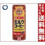 【送料無料】【2ケースセット】富永貿易 神戸ビバレッジ 味わいミルクコーヒー 250g缶×24本入×(2ケース)