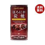 【送料無料】富永貿易 カフェドリップ ほろにが炭焼 185g缶×30本入