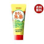 送料無料 【2ケースセット】ユウキ食品 おろし生姜 チューブ 80g×10本入×(2ケース)
