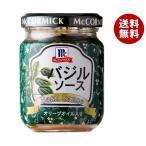 【送料無料】ユウキ食品 MC バジルソース 95g×6本入