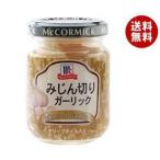 【送料無料】ユウキ食品 MC みじん切りガーリック 95g×6本入