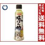【送料無料】【2ケースセット】ユウキ食品 阿波のゆこう塩ぽん酢 195ml×10本入×(2ケース)