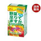 送料無料 【2ケースセット】グリコ乳業 野菜、足りてますか? 125ml紙パック×24本入×(2ケース)