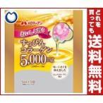 【送料無料】メロディアン すっぴんコラーゲン 5ml×5個×20袋入