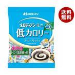 【送料無料】【2ケースセット】メロディアン メロディアン・ミニ 低カロリーコーヒーフレッシュ 4.5ml×18個×20袋入×(2ケース)