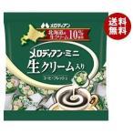 【送料無料】メロディアン メロディアン・ミニ 生クリーム入りコーヒーフレッシュ 4.5ml×15個×20袋入
