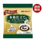 【送料無料】【2ケースセット】メロディアン 本格仕立てのコーヒーフレッシュ 4.5ml×10個×20袋入×(2ケース)