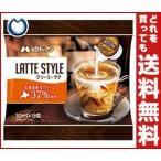 【送料無料】【2ケースセット】メロディアン LATTE STYLE 10ml×5個×20袋入×(2ケース)